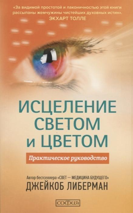 Либерман Дж. Исцеление светом и цветом Практическое руководство маквэй э джиллбоуд дж хамбэг р репродуктивная медицина и планирование семьи практическое руководство