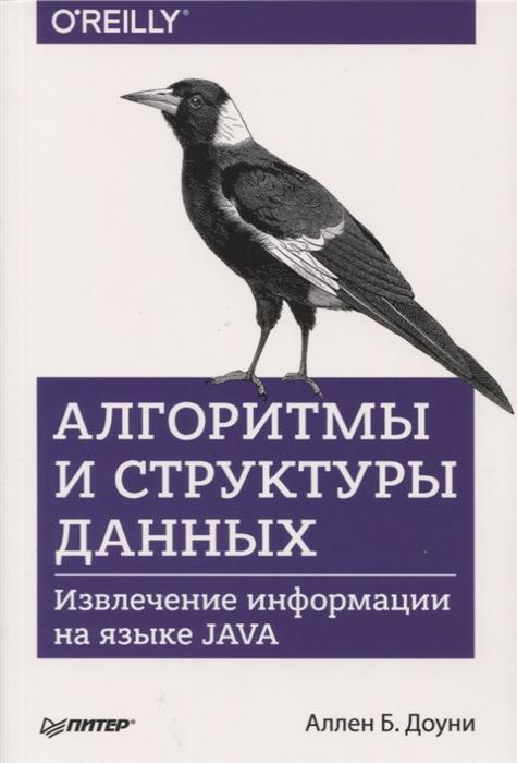 Доуни А. Алгоритмы и структуры данных Извлечение информации на языке Java гудрич тамассия структуры данных и алгоритмы книги