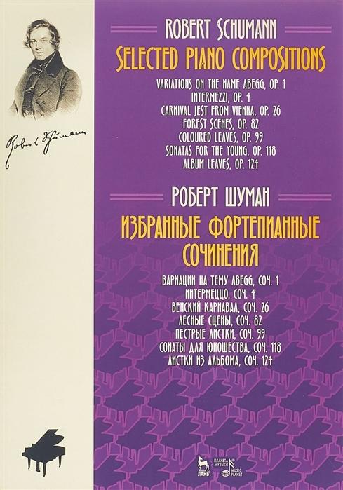 Шуман Р. Selected piano compositions Избранные фортепианные сочинения Ноты шуман р бабочки детские сцены арабески cd