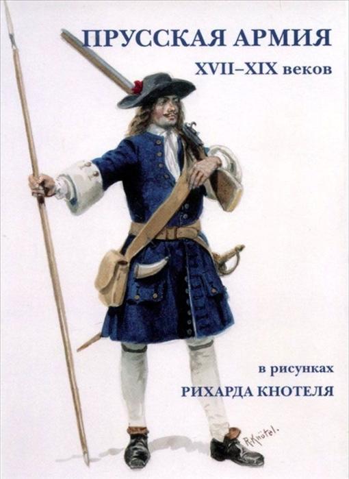 Прусская армия XVII-XIX веков в рисунках Рихарда Кнотеля Набор открыток армия голландии набор открыток