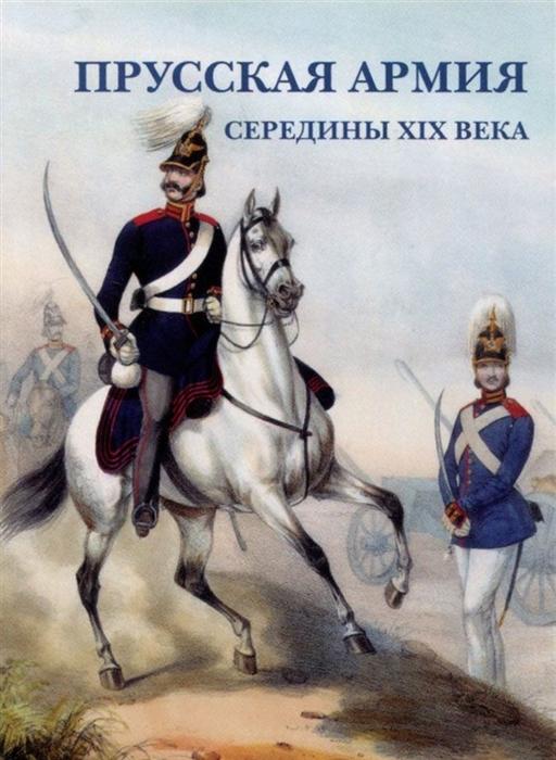 Прусская армия середины XIX века Набор открыток акварели xv xix веков набор из 18 открыток