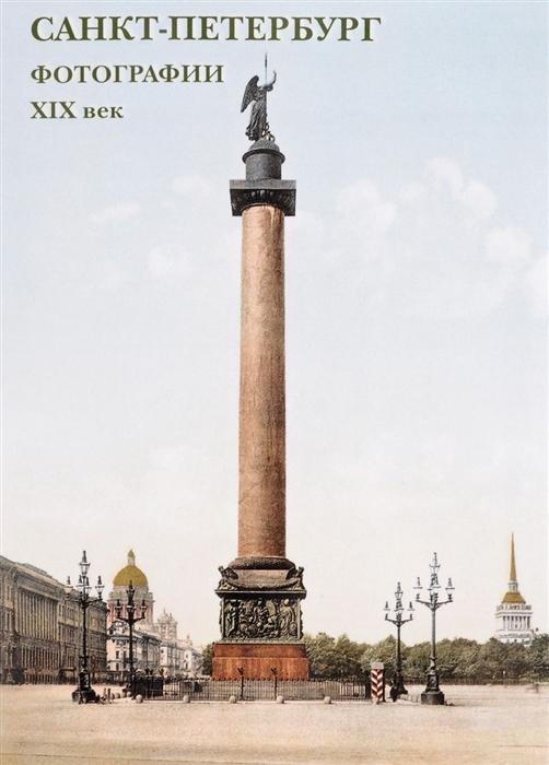 Санкт-Петербург Фотографии XIX век Набор открыток французская армия конца xix века выпуск 1 набор открыток