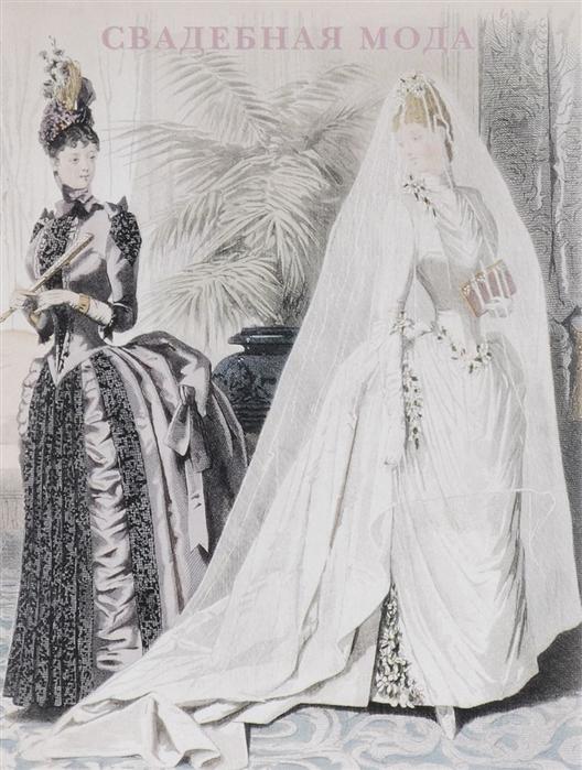 Свадебная мода Набор открыток