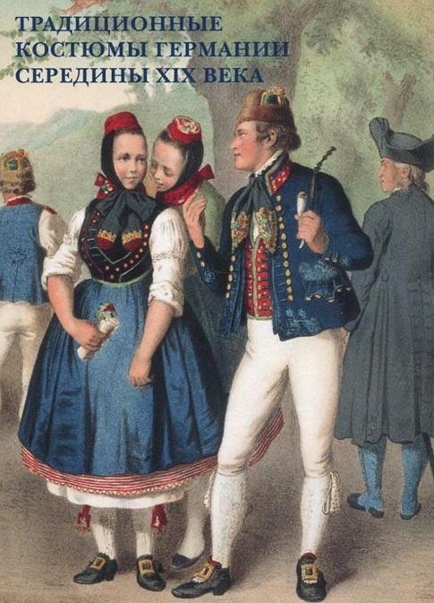 Традиционные костюмы Германии середины XIX века Набор открыток цена