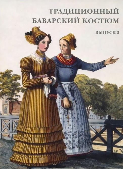 Традиционный баварский костюм Выпуск 3 Набор открыток художники мира искусства выпуск 2 набор из 16 открыток