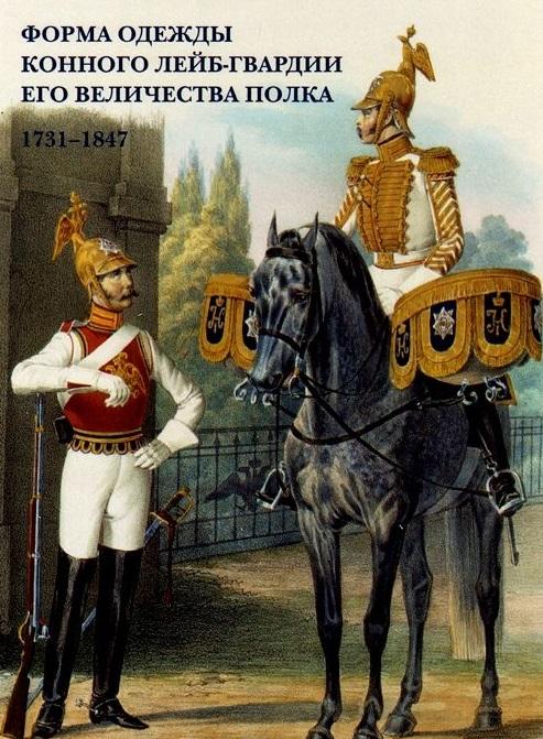 Форма одежды Конного лейб-гвардии его величества полка 1731 1847 Набор открыток неизвестный автор столетняя служба лейб гвардии гусарского его величества полка