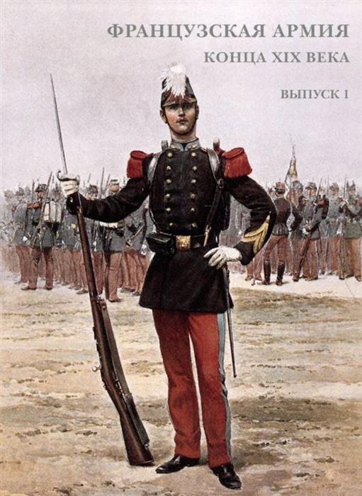 Французская армия конца XIX века Выпуск 1 Набор открыток армия голландии набор открыток