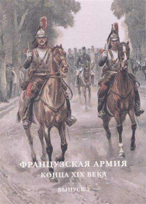 Французская армия конца XIX века Выпуск 2 Набор открыток армия голландии набор открыток