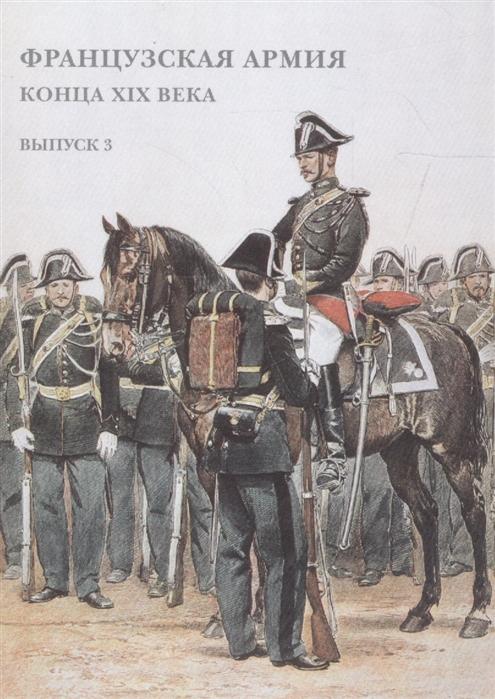 Французская армия конца XIX века Выпуск 3 Набор открыток армия голландии набор открыток