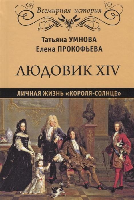 Умнова Т., Прокофьева Е. Людовик XIV Личная жизнь короля-солнце