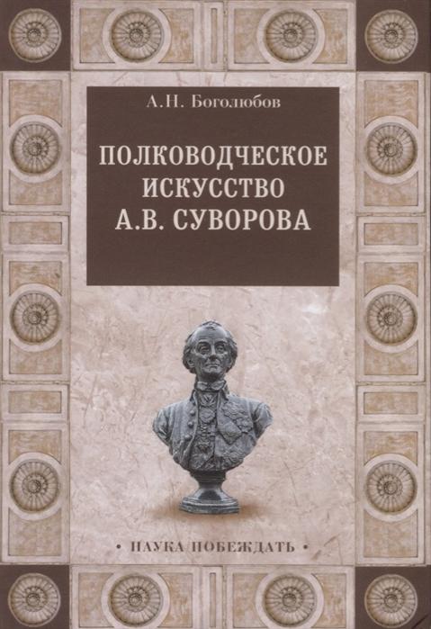 Боголюбов А. Полководческое искусство А В Суворова