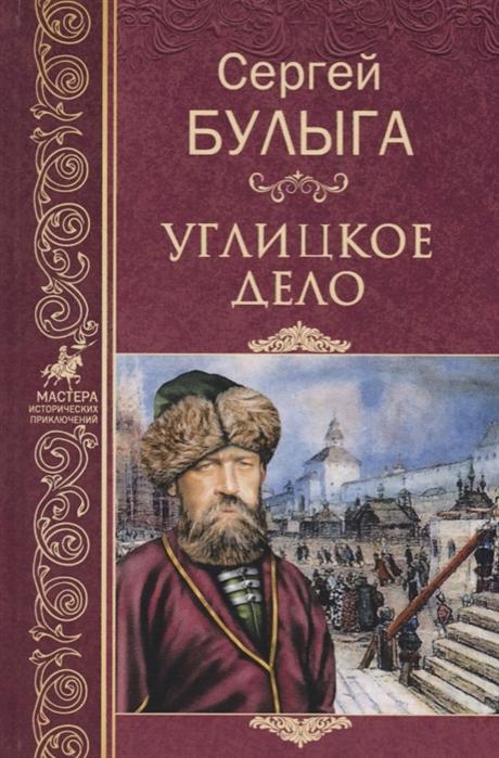 Булыга С. Углицкое дело Собрание сочинений