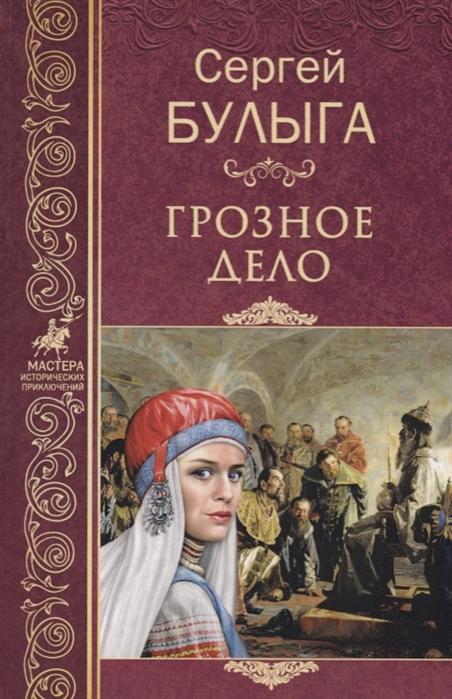 Булыга С. Грозное дело Собрание сочинений