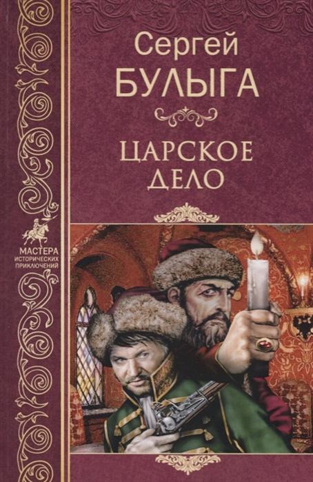Булыга С. Царское дело Собрание сочинений