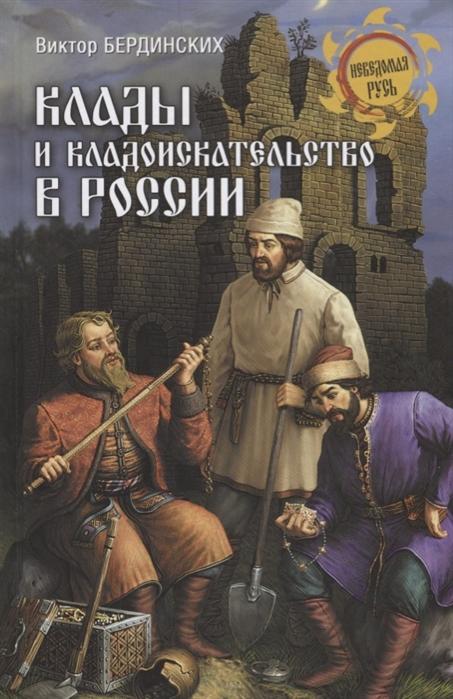 Бердинских В. Клады и кладоискательство в России степан бердинских дуб и облако