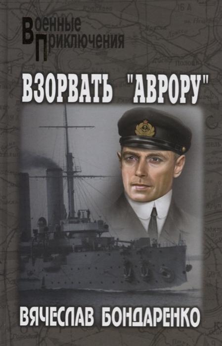 Бондаренко В. Взорвать Аврору бондаренко в небожители