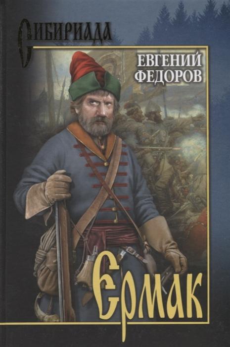 Федоров Е. Ермак В 2 томах Том 2