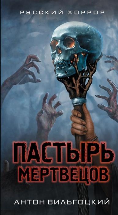 Вильгоцкий А. Пастырь мертвецов