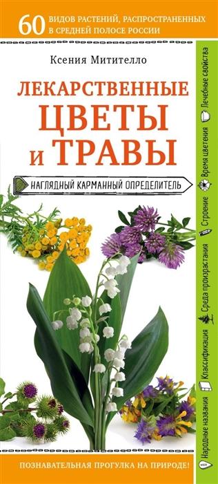 Митителло К. Лекарственные цветы и травы Наглядный карманный определитель