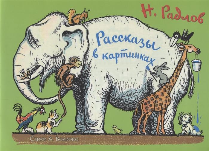 Радлов Н. Рассказы в картинках