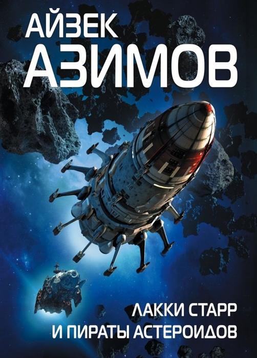 Азимов А. Лакки Старр и пираты астероидов азимов айзек лакки старр и кольца сатурна