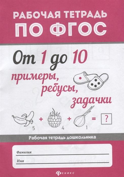 Морозова О. (ред.) От 1 до 10 Примеры ребусы задачки морозова о ред от 1 до 10 примеры ребусы задачки
