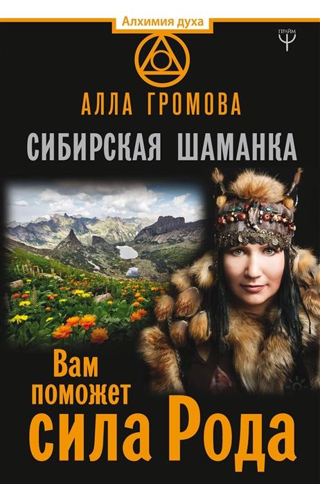 Сибирская шаманка Вам поможет сила Рода