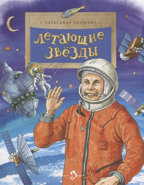 Ткаченко А. Летающие звезды