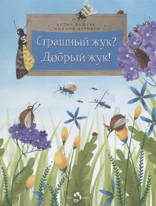 Кашура А., Цуриков М. Страшный жук Добрый жук
