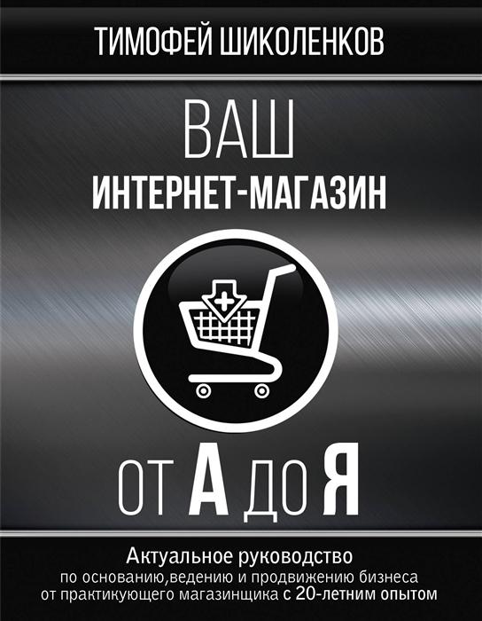 Шиколенков Т. Ваш интернет-магазин от А до Я