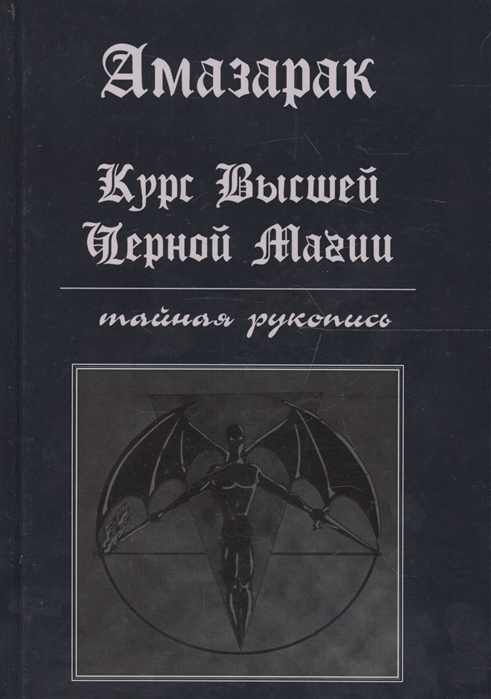 Амазарак Курс высшей черной магии Тайная рукопись Практическое пособие