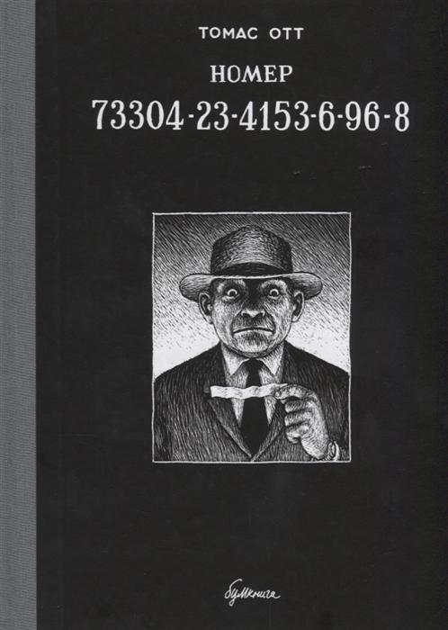 Отт Т. Номер 73304-23-4153-6-96-8