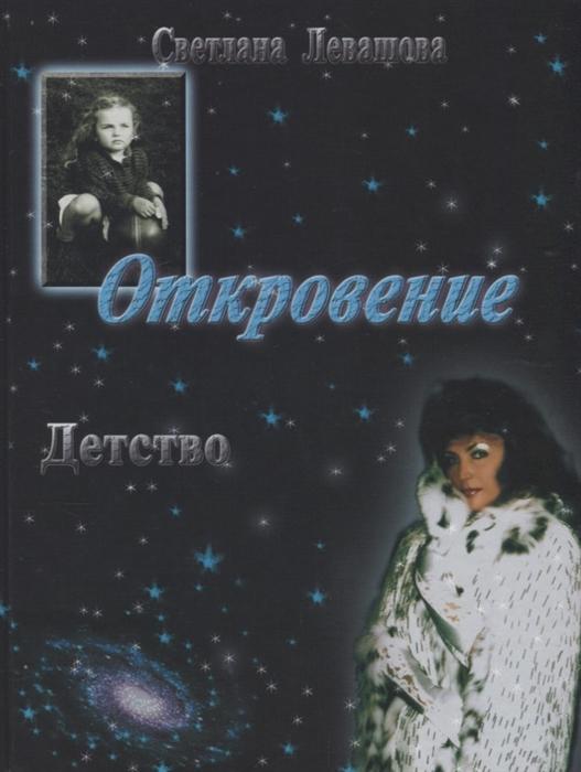Роган-Оболенская-Левашова С. Откровение Детство