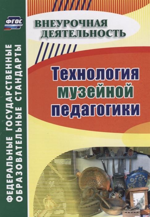 цена на Гашук Е. (авт.-сост.) Технология музейной педагогики