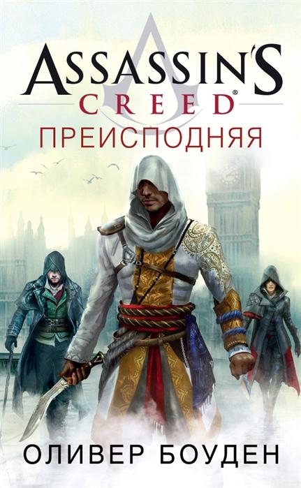 Боуден О. Assassin s Creed Преисподняя assassin s creed brotherhood