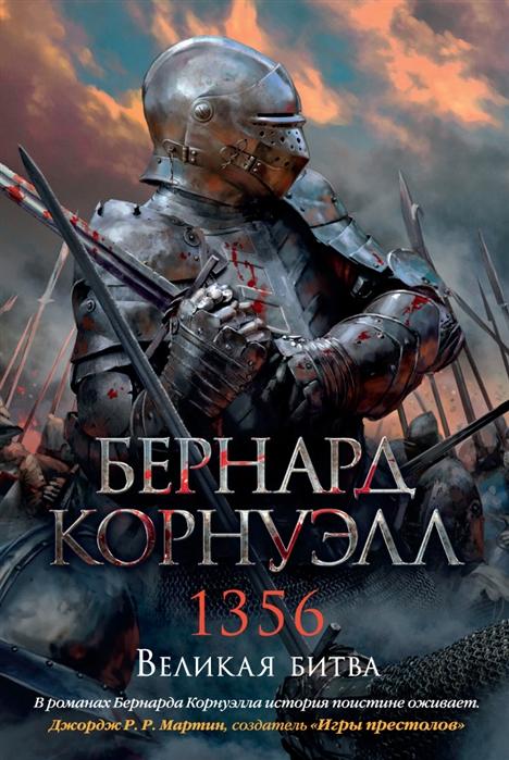 Корнуэлл Б. 1356 Великая битва федосеев а карабанов б битва за эффективность