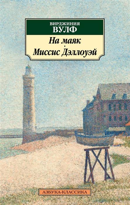 Вулф В. На маяк Миссис Дэллоуэй вулф в на маяк миссис дэллоуэй