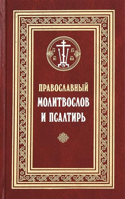 Филимонов С. (сост.) Православный молитвослов и Псалтирь отсутствует православный молитвослов псалтирь
