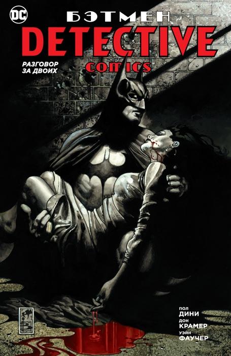 Дини П. Бэтмен Detective Comics Разговор за двоих пол дини бэтмен detective comics разговор за двоих