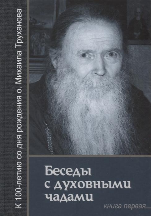 Труханов М. Беседы с духовными чадами Книга первая Воспоминания хна для бровей cc brow cc brow cc003lwxzj99