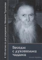 Беседы с духовными чадами. Книга первая. Воспоминания
