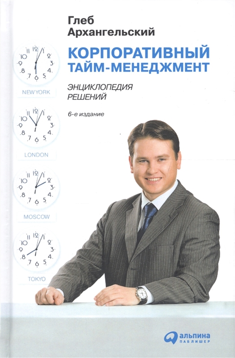 Архангельский Г. Корпоративный тайм-менеджмент Энциклопедия решений