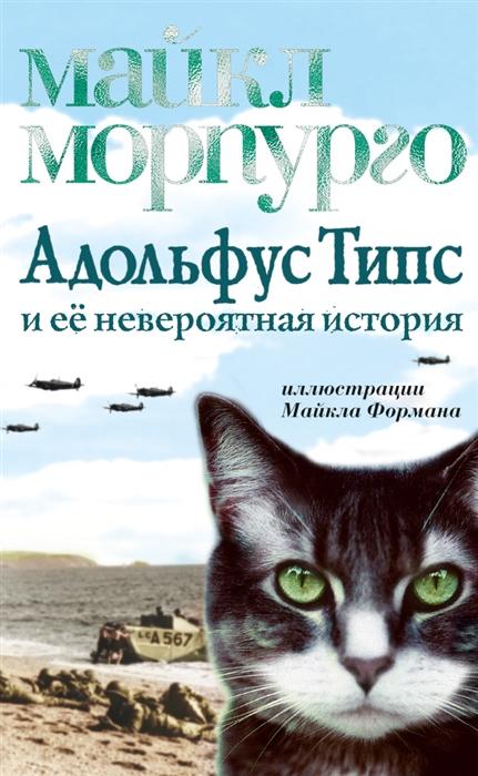 Купить Адольфус Типс и ее невероятная история, Азбука СПб, Проза для детей. Повести, рассказы