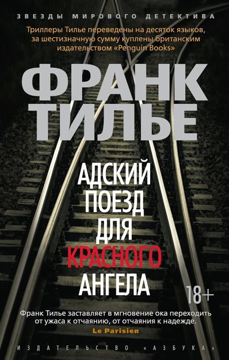 Тилье Ф. Адский поезд для Красного Ангела спецвыпуск х ф поезд в пусан
