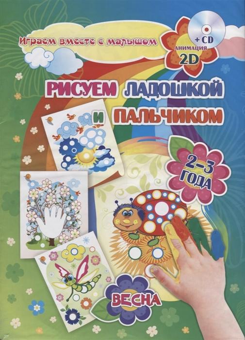 Кудрявцева Е., Славина Т. (авт.-сост.) Рисуем ладошкой и пальчиком 2-3 года Весна CD цены онлайн