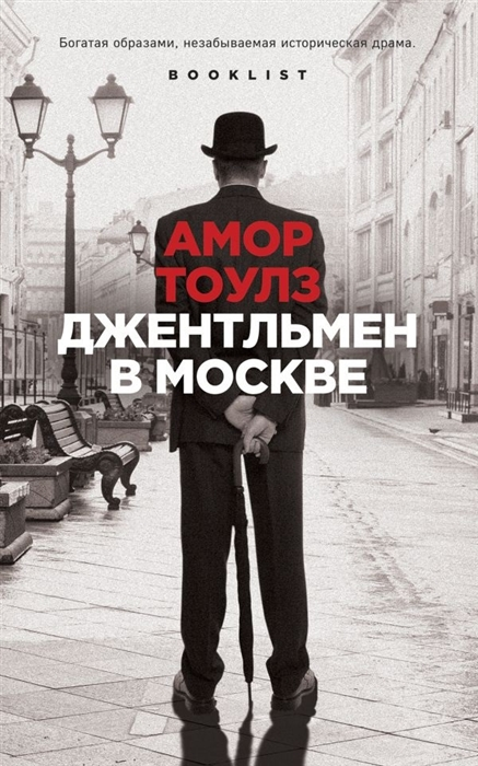 Тоулз А. Джентльмен в Москве ретин а цена в москве