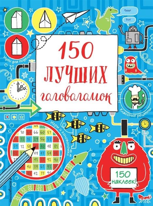 Волченко Ю. (ред.) 150 лучших головоломок 150 лучших головоломок
