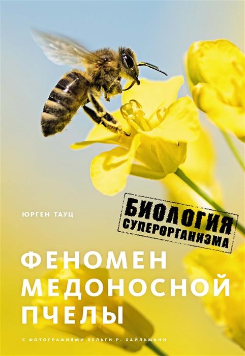 Тауц Ю. Феномен медоносной пчелы Биология суперорганизма