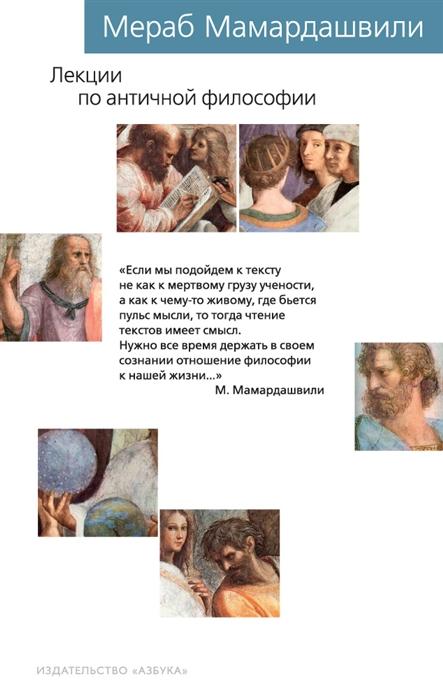 Мамардашвили М. Лекции по античной философии