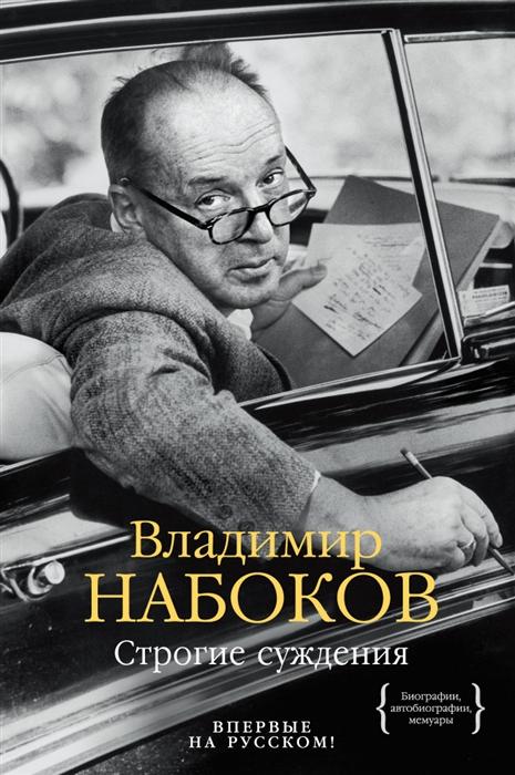 Набоков В. Строгие суждения